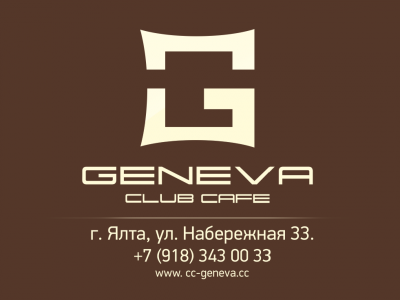 Club Cafe Geneva Ялта