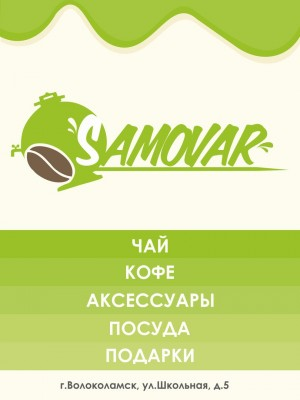 Кофейня Samovar coffee and tea
